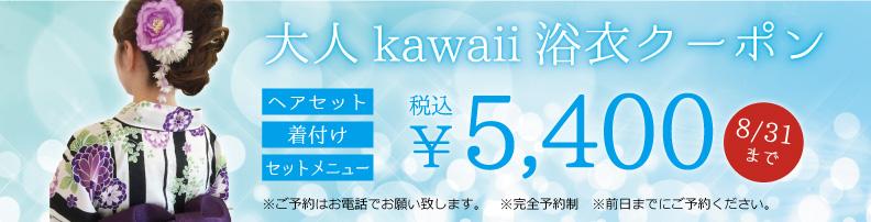 coupon_yukata