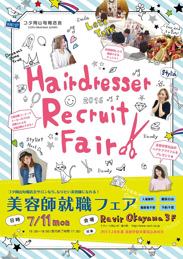 岡山旬報店会 2016 就職フェアA2ポスター