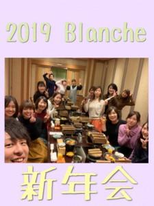 2019年  新年会しました!