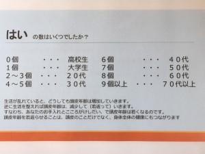 〜夏の頭皮ケア〜