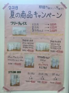 夏の商品キャンペーン!!