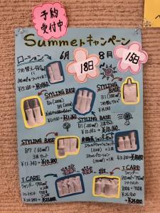 まだまだ夏の商品キャンペーンやってます!
