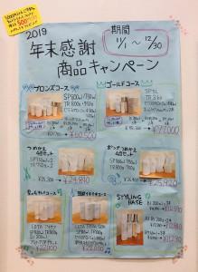 年末感謝商品キャンペーン☆