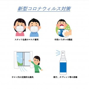 新型コロナウイルス感染予防について