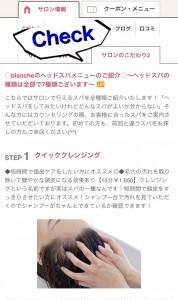 Blancheのヘッドスパ