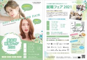 Home 美容師就職フェア2021